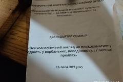 Гельмут-и-Барбара-Хинц-Львов